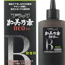 加美乃素本舗 男女白髮專用(染髮液)ブラック加美乃素NEO 無香料150ml