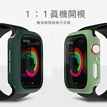 【鋼化玻璃全包】Apple Watch 保護殼 SE 6 5 4 3 2 1 40mm 42mm 44mm 38mm 保