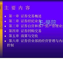 【商-095】證券交易案例   教學影片/ 36 堂課, 哈爾濱工業大學 / 衝評價, 288 元!