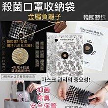 【滿499免運】韓國製 金屬負離子 可殺菌口罩收納袋 口罩套 口罩袋 口罩收納