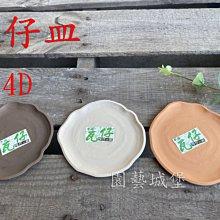 【園藝城堡】瓦仔皿4D 仿陶水盤 仿瓷底盤 瓦仔盆用 塑膠底盤 花盆底盤