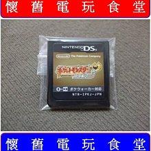 ※現貨『懷舊電玩食堂』正日版、3DS可玩【NDS】神奇寶貝 心靈金版 心金版(另售珍珠鑽石白金靈魂銀白黑版12精靈寶可夢