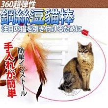 【🐱🐶培菓寵物48H出貨🐰🐹】DYY360度超彈性鋼絲逗貓棒90cm(顏色隨機出貨) 特價69元 限宅配 (蝦)