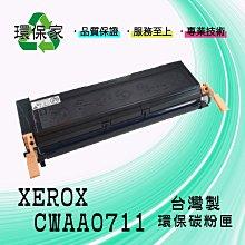 【含稅免運】XEROX CWAA0711 適用 DP 2065/3055