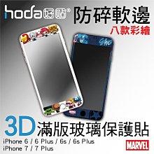臺北3C旗艦店-HODA 9H 3D 滿版 玻璃貼 iPhone 7 6 6s Plus 保護貼 防碎 軟邊 疏油疏水 漫威 復仇者