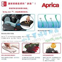 Aprica grow HIDX 汽車安全座椅 §小豆芽§ Fladea 旅程系列 安全臥床椅【贈東京西川 涼墊*1】