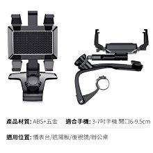 最新款 車用可旋轉手機架 (1入) 導航架 儀表板 遮陽板 後視鏡 支架 臨時停車牌功能架 萬向旋轉 車架 GPS支架