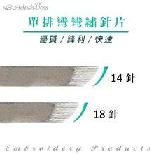 TE9-TE10、TE41 彎彎繡針片《特惠》