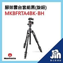 Manfrotto Befree Advanced 鋁合金 旋鎖 旋鈕 三腳架 黑色 MKBFRTA4BK-BH 晶豪泰
