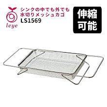 [霜兔小舖]日本代購 日本製 AUX 可伸縮流理台水切濾網  LEYE