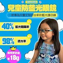 日本品牌 VisionKids HAPPIMEGANE兒童防藍光眼鏡