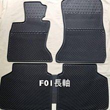 BMW 7 Series (F02長軸) 歐式汽車橡膠腳踏墊 橡膠腳踏墊 SGS無毒認證 環保橡膠材質、防水耐熱耐磨