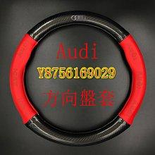 碳纖紋 方向盤套 奧迪 Audi A8 Q2 Q3 Q5 Q7 S8 A1 A3 A5 A7 A8 Q2 帶LOGO