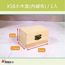 ~櫻桃屋~ X58小木盒(含絨布) 批發價$60元