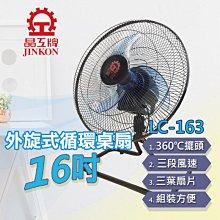 (免運費)晶工牌 16吋 360度外旋式循環桌扇 電風扇 電扇 循環扇 涼風扇 風扇 LC-163