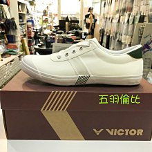 【五羽倫比】VICTOR 帆布鞋 Crown Collection CCS2.0 AG白綠 帆布鞋 CCS2.0 戴資穎