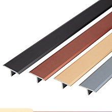 淘趣雜貨店 鋁合金T型條地板壓條鈦合金裝飾條金屬條裝飾嵌入式收邊條門檻條