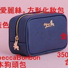日本狗頭包→ 致愛麗絲。方形化妝包 -- 藍色 【 現貨-免運費 】 化妝包 °☆ 良興代購小舖 ☆°