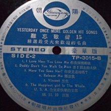 【采葳音樂網】西洋黑膠〝YESTERDAY ONCE MORE GOLDEN HIT SONGS難忘歌聲(15)〞522
