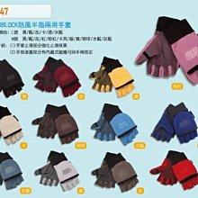 *大營家帳篷睡袋*AR-47 Snow Travel 防風保暖半指兩用手套~登山露營用品~