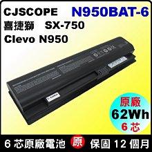 原廠電池 N950BAT-6 喜傑獅 CJSCOPE SX-750 GT GX RX RZ 760 台北市