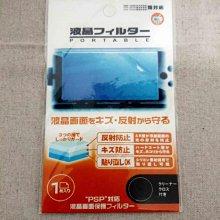 PSP 螢幕保護貼 (日本製)