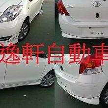 (逸軒自動車)-TOYOTA 2010~2014 小改款 YARIS S版 車美仕版 空力套件 前下巴 側裙 後下巴