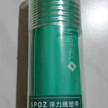SPOZ彈力纖塑帶   SPOZ App 特製  原價350元 最新改良高品質高拉力材質  無傳統乳膠帶異味 不沾黏