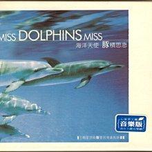 海洋天使 豚積思念 CD