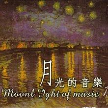 月光的音樂 CD