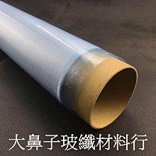 (附發票)【FP150】玻璃纖維布 編織布 150克 1X5m-大鼻子玻纖材料行