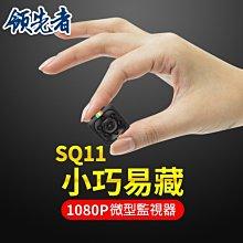微型監視器 領先者 SQ11 高清廣角1080P夜間清晰 迷你骰子型攝影機【FLYone泓愷】