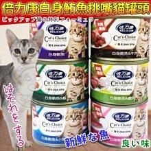 【🐱🐶培菓寵物48H出貨🐰🐹】倍力康》白身鮪魚挑嘴貓用鮮美貓罐頭170g*48罐 特價1629元自取不打折