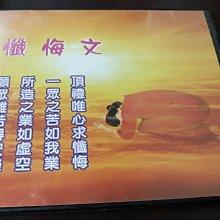 110520 佛教音樂] 懺悔文