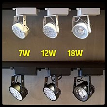 LED軌道燈 促銷優惠商品 AR70COB軌道投射燈18W 摩燈概念坊 黑殼白殼 CNS認證 商空燈具 餐廳 居家 夜市