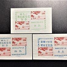 """【珠璣園】J4809BA 日本郵票 - 1948年 通訊展覽會 加蓋""""東京,青森,福島郵展"""" 3全"""