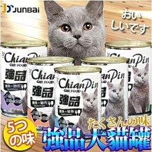 【🐱🐶培菓寵物48H出貨🐰🐹】強品-美味鮪魚貓罐 五種口味可選 400g/罐 貓罐頭特價28元自取不打折