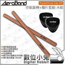 數位小兔【Aeroband PocketDrum Lite 2代 空氣鼓棒+撥片套組 木紋】無線 藍芽 公司貨 藍牙 鼓