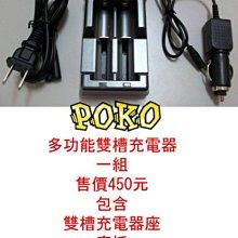 單支/POKO公司貨/ 三代CREEQ5 手電筒車燈(加長一體成型.免延伸環)直上18650鋰電/台製雙保電車充組