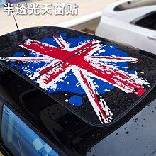 寶馬迷你mini車貼拉花cooper countrymanF56 米字旗天窗車頂貼紙汽車拉花