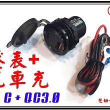 ξ梵姆ξ 電壓表+雙孔車充(TYPE-C + QC 3.0) 防水,手機充電,附保險絲線組