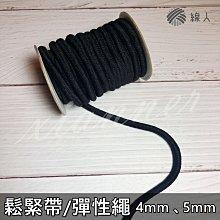 『線人』 彈性繩 4mm 5mm 小包裝 彈力繩 鬆緊繩 鬆緊帶 彈跳繩 彈跳線 髮圈 髮飾