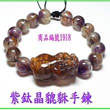 可享9折【紫鈦晶貔貅手鍊】編號1918  貔貅專賣 金鎂藝品店