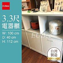 【優彼塑鋼】3.3尺電器櫃/兩拉盤電器櫥櫃/南亞塑鋼/防水家具/客製化家具訂製(A083)