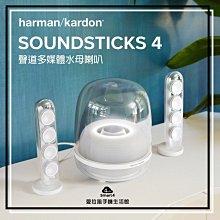 【愛拉風興大店】Harman / Kardon 全系列專賣 SoundSticks 4 水母喇叭 LED呼吸燈 重低音