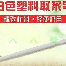 【688蜂具】塑膠取漿筆 王漿筆 王乳筆 蜂王乳必備 養蜂工具 蜂具 洋蜂 意蜂 蜂王乳
