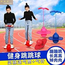 【折美居】家用青蛙跳跳球 兒童運動體能訓練器材 戶外平衡感統玩具fhjg0920