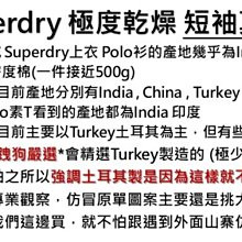 跩狗嚴選 極度乾燥 Superdry Polo 衫 印度製 超級共和國 短袖 純棉 重磅 合身版型 熱帶叢林 綠