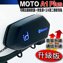 id221 MOTO A1 PLUS 藍牙耳機 安全帽藍芽耳機 重低音 雙人對講 無線對講 全罩 半罩 防水 前後對講