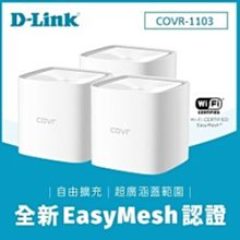 D-Link COVR-1103 AC1200雙頻Mesh Wi-Fi無線路由器(3入裝)【風和網通】